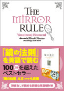 The Mirror Rule