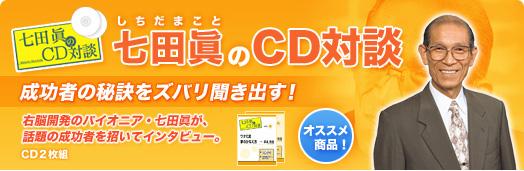 七田眞のCD対談 | 総合法令出版